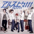 CD)アルスマグナ/アルス上々↑↑↑(通常盤) (UPCH-2103)