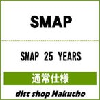CD)SMAP/SMAP 25 YEARS(通常仕様) (VICL-64696)