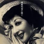 CD)越路吹雪に捧ぐ(DVD付) (UPCY-7215)