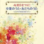 CD)����ҤȤĤ�!´�ȤΤ�����ͧ�����Τ���-����䤫��Ƹ�羧�Ǥ���- (KICG-516)
