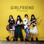 CD)GIRLFRIEND/15/Hide&Seek(DVD付) (AVCD-83737)