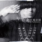 CD)有村竜太朗/個人作品集1996-2013「デも/demo」(通常盤) (IKCB-9554)