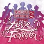 CD)「美男高校地球防衛部LOVE!LOVE!」O.S.T〜LOVE FOREVER/yamazo (PCCG-1565)