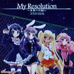 CD)「SHOW BY ROCK!!#」挿入歌〜My Resolution-未来への絆-/プラズマジカ (PCCG-70339)