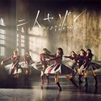CD)欅坂46/二人セゾン(type B)(DVD付) (SRCL-9269)