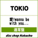 CD)(初回仕様)TOKIO/愛!wanna be with you...(通常盤) (JACA-5634)