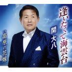 CD)関大八/逢いたくて海雲台(ヘウンデ)/高原の花嫁 (TKCA-90864)