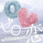 CD)whiteeeen/ゼロ恋(通常盤) (UPCH-2107)