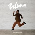 CD)槇原敬之/Believer(初回出荷限定盤(初回生産限定盤))(DVD付) (BUP-15)
