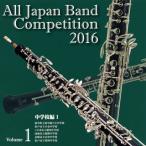 CD)全日本吹奏楽コンクール2016Vol.1〈中学校編1〉 (KICG-3493)