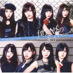 CD)(初回仕様)NMB48/僕以外の誰か(Type-A)(DVD付) (YRCS-90136)