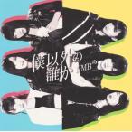 CD)(初回仕様)NMB48/僕以外の誰か(Type-B)(DVD付) (YRCS-90137)