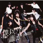CD)(初回仕様)NMB48/僕以外の誰か(Type-C)(DVD付) (YRCS-90138)