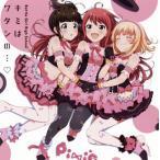 CD)「バトルガール ハイスクール」〜キミはワタシの…□/Growing×Heart/Pixie//MUTE (VTCL-35248)