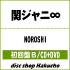 CD)関ジャニ∞/NOROSHI(初回出荷限定盤B)(DVD付) (JACA-5637)