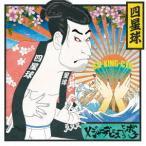 CD)四星球/メジャーデビューというボケ(初回出荷限定盤)(DVD付) (VIZL-1095)
