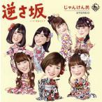 CD)じゃんけん民/逆さ坂(DVD付) (KIZM-469)