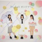 CD)TrySail/オリジナル。(通常盤) (SVWC-70232)