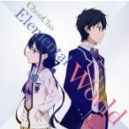 CD)ChouCho/Elemental World (LACM-14572)