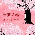 CD)卒業/桜オルゴール (COCX-39819)