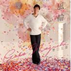 CD)野口五郎/風輪 (IOCD-20374)