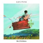 CD)Mr.Children/ヒカリノアトリエ (TFCC-89625)