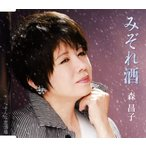 CD)森昌子/みぞれ酒/そんな恋酒場 (KICM-30770)