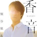 CD)桐谷健太/香音-KANON-(Special Edition)(初回出荷限定盤(完全生産限定盤))(Bl (UPCH-7237)