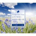 CD)角聖子/ピアノできく あなたの思い出メロディ(平成編ベスト50) (KICS-3463)