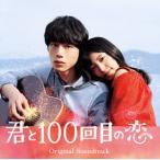 CD)「君と100回目の恋」オリジナル・サウンドトラック(通常盤) (SRCL-9293)