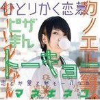 CD)カノエラナ/「カノエ上等。」(初回限定盤)(DVD付) (WPZL-31266)