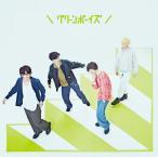 CD)グリーンボーイズ/グリーンボーイズ(初回出荷限定盤)(DVD付) (ESCL-4807)