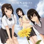 CD)奥華子/キミの花/最後のキス(セイレン盤) (PCCA-70498)