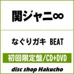 CD)関ジャニ∞/なぐりガキ BEAT(初回出荷限定盤)(DVD付) (JACA-5644)