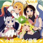 CD)「小林さんちのメイドラゴン」キャラクターソングミニアルバム〜小林さんちのメイ曲集/ちょろゴンず (LACA-15636)