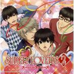 CD)「SUPER LOVERS 2」エンディング・テーマ〜ギュンとラブソング/海棠4兄弟 (COCC-17256)