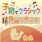 CD)子育てクラシック〜身体を育てる〜 (QAIR-10061)