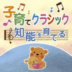 CD)子育てクラシック〜知脳を育てる〜 (QAIR-10063)
