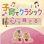 CD)子育てクラシック〜心を育てる〜 (QAIR-10065)