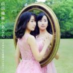 CD)あなた〜よみがえる青春のメロディー〜 山田姉妹 (COCQ-85333)