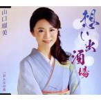 CD)山口瑠美/想い出酒場/おんなの花 (TECA-13739)