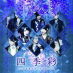 CD)和楽器バンド/四季彩-shikisai-(初回出荷限定盤)(DVD付)(MUSIC VIDEO COLL (AVCD-93641)