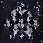 CD)和楽器バンド/四季彩-shikisai-(初回出荷限定盤)(DVD付)(LIVE COLLECTION) (AVCD-93643)