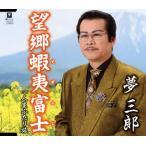 CD)夢三郎/望郷蝦夷富士(えぞふじ)/人生ふたり旅 (YZYM-15050)