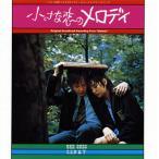 CD)「小さな恋のメロディ」オリジナル・サウンドトラック(期間限定盤(期間限定(2017/9/29まで))) (UICY-78162)