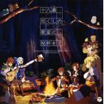 CD)「この素晴らしい世界に祝福を!2」キャラクターソングアルバム〜十八番尽くしの歌宴に祝杯を! (COCX-39877)