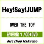 CD)Hey!Say!JUMP/OVER THE TOP(初回出荷限定盤(初回限定盤1))(DVD付) (JACA-5649)
