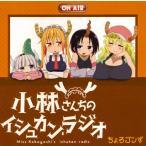 CD)「小林さんちのメイドラゴン」ラジオCD〜小林さんちのイシュカン・ラジオ/ちょろゴンず (LACA-15637)