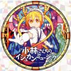 CD)「小林さんちのメイドラゴン」オリジナルサウンドトラック〜小林さんちのイシュカン・ミュージック/伊藤真澄 (LACA-9496)