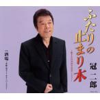 CD)冠二郎/ふたりの止まり木〜歌手生活50周年記念バージョン〜 (COCA-17275)